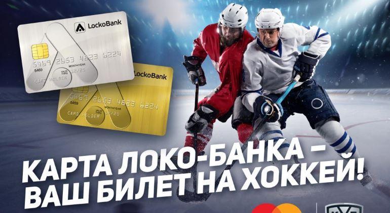Активация карты Локо банка