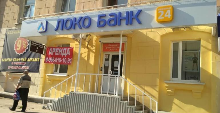 Банкоматы партнёры Локо банка без комиссии