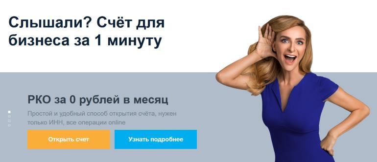 Расчетный счет для ООО в Локо банке