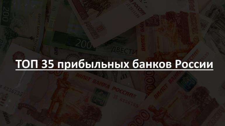 Локо-Банк вошел в ТОП-35 самых прибыльных российских банков